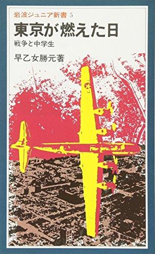 東京が燃えた日―戦争と中学生 (岩波ジュニア新書 (5))の詳細を見る