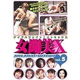 女闘美X Vol.5 [DVD]