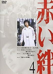 赤い絆 4 [DVD]