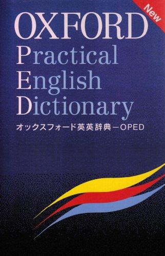 オックスフォード英英辞典―Oxford practical English dictionaryの詳細を見る