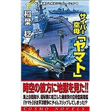 サイバー空母「ヤマト」(1)激戦渦巻く太平洋戦線へ (コスモノベルズ)