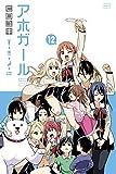 アホガール(12) (講談社コミックス)