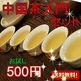 【香りも味も違う 中国茶お試しセット】5種類