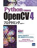 Pythonで始めるOpenCV 4プログラミング