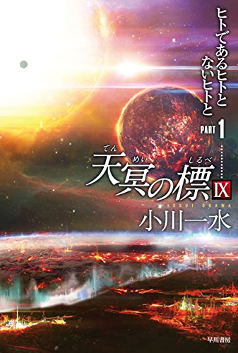 天冥の標Ⅸ PART1 ヒトであるヒトとないヒトと (ハヤカワ文庫JA)の詳細を見る