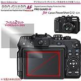 プロガードAF for Canon PowerShot G12/G11  防指紋性保護光沢フィルム / DCDPF-PGPSG12