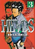 ヘッズ (3) (ヤングサンデーコミックス)
