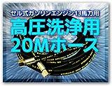 SEIKOH 高圧洗浄機専用パーツ 延長ホース 20m 13馬力