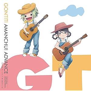 TVアニメーション「あまんちゅ! ~あどばんす~」オリジナルサウンドトラック