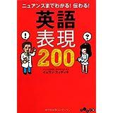 ニュアンスまでわかる! 伝わる! 英語表現200 (だいわ文庫)
