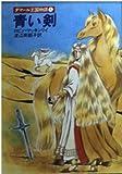 青い剣―ダマール王国物語〈1〉 (ハヤカワ文庫 FT80)