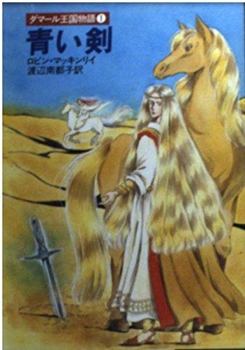 青い剣―ダマール王国物語〈1〉 (ハヤカワ文庫 FT80)の詳細を見る