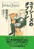 【バーゲンブック】 ユリシーズのダブリン