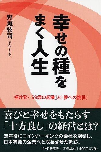 幸せの種をまく人生 福井発・「59歳の起業」と「夢への挑戦」の詳細を見る