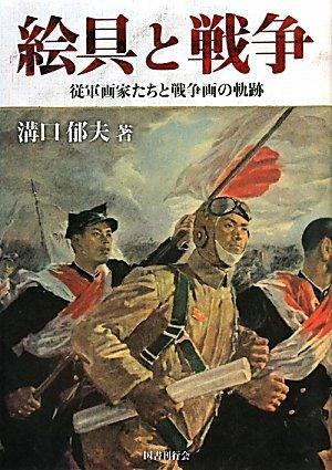絵具と戦争―従軍画家たちと戦争画の軌跡の詳細を見る