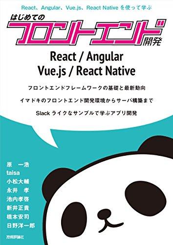 React、Angular、Vue.js、React Nativeを使って学ぶ はじめてのフロントエンド開発