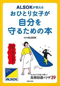 ALSOKが教える おひとり女子が自分を守るための本