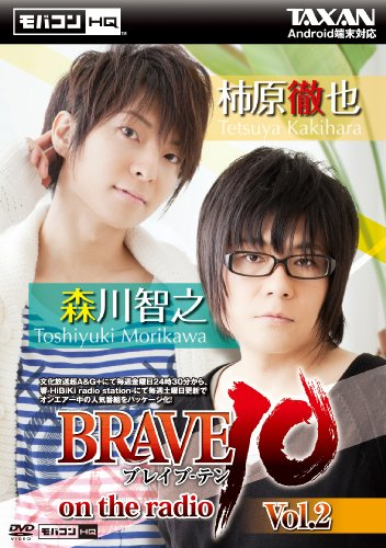 BRAVE10 on the radio vol.2 DVD+モバコンHQ 通常版 CTVR-309973