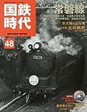 国鉄時代 2017年2月号 Vol.48