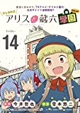 ワンダれ!!アリスと蔵六学園 ちゃぷたー14 (RYU COMICS)