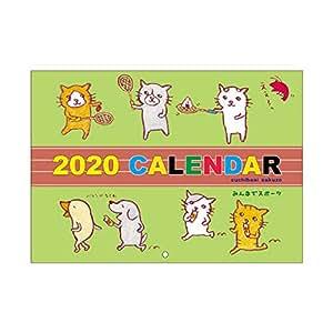 オリエンタルベリー 2020年 カレンダー 壁掛け くちばしさくぞう OC-7030