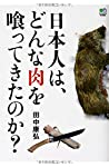 日本人は、どんな肉を喰ってきたのか?
