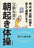 宝彩有菜の朝起き体操: 目、耳,歯、足腰、内臓を鍛えて健康になる。現代の養生訓