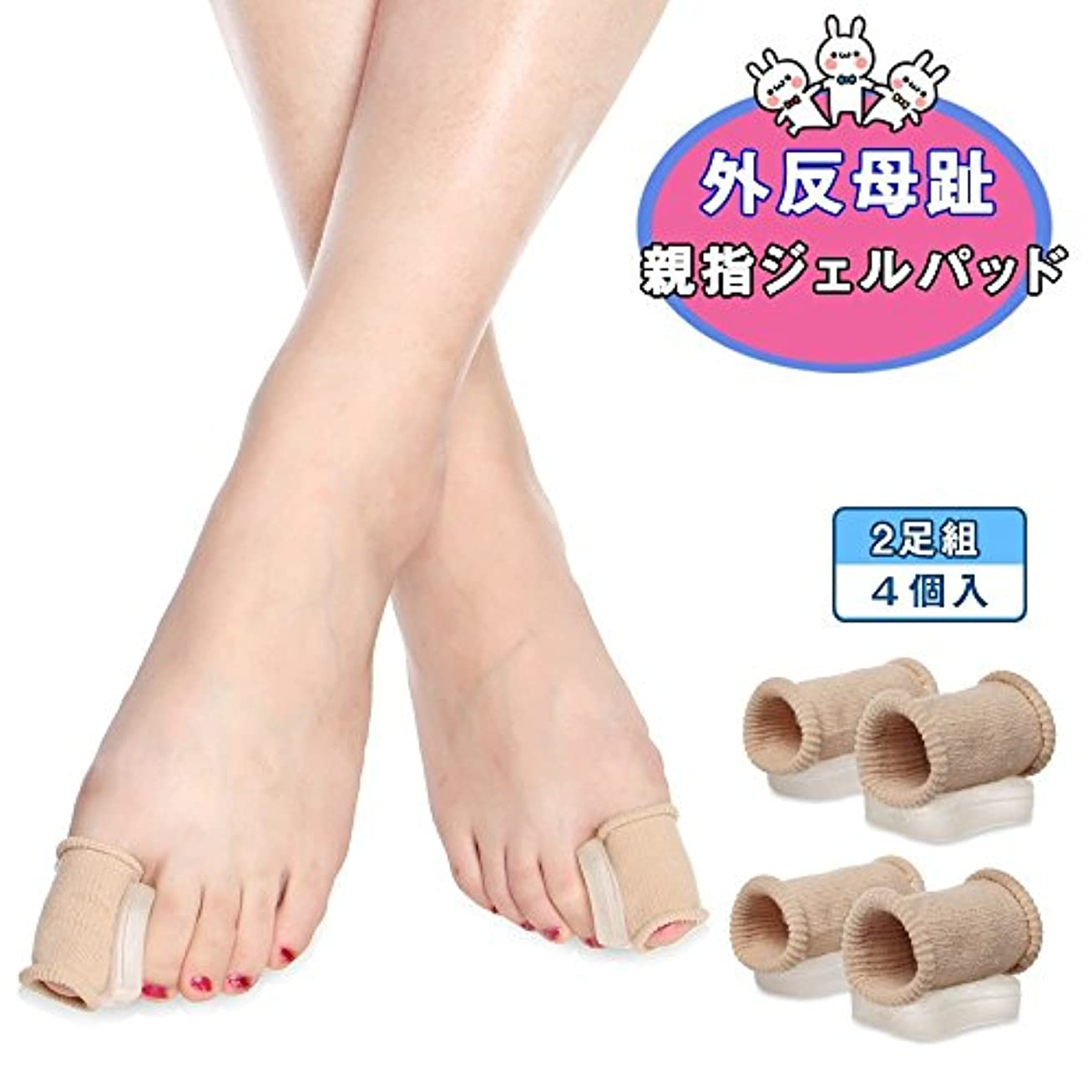 承認する照らす独占Lucktao 親指ジェルパッド, 外反母趾サポーター 指間ジェルパッド つま先矯正 足用保護パッド 足指セパレーター 親指曲がりの緩和 足指サポーター 4個入り
