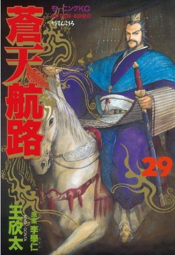 蒼天航路(29) (モーニングコミックス)