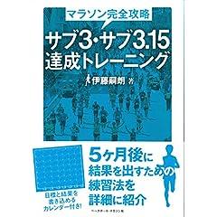 マラソン完全攻略 サブ3・サブ3.15達成トレーニング