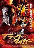 ブラック・タイガー[AAU-4109S][DVD]
