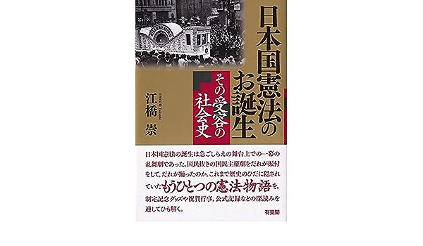 日本国憲法のお誕生 -- その受容の社会史   江橋 崇  本   通販   Amazon