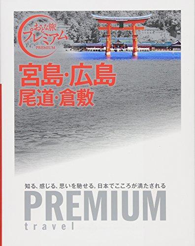 おとな旅プレミアム 宮島・広島 尾道・倉敷 (おとな旅PREMIUM)