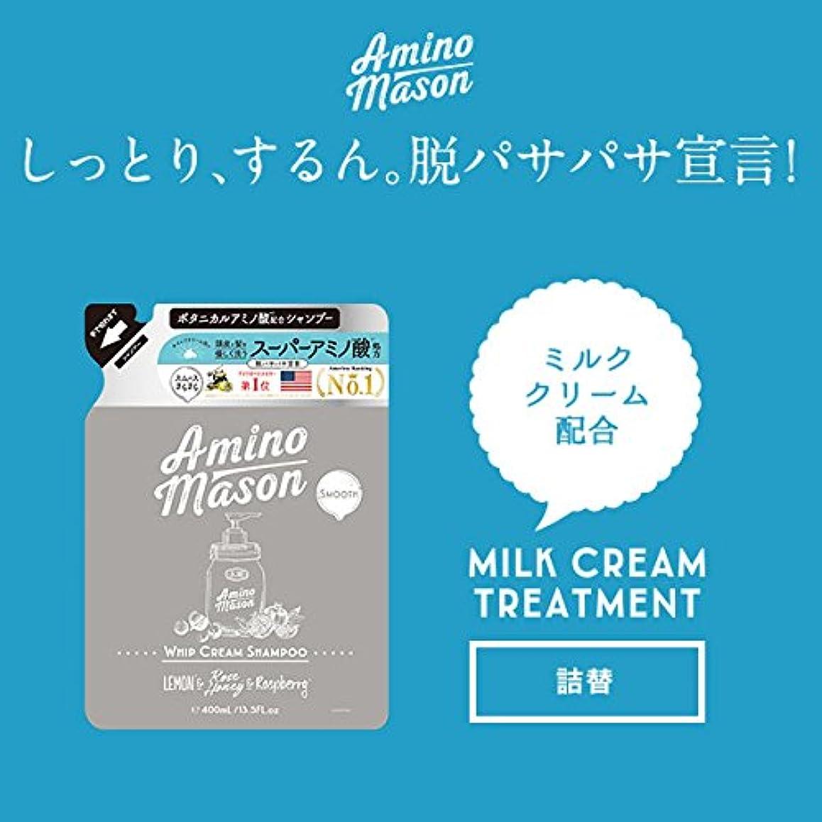 ロードされたインド賞賛Amino Mason アミノメイソン ミルククリーム トリートメント 詰め替え 400ml (スムース)