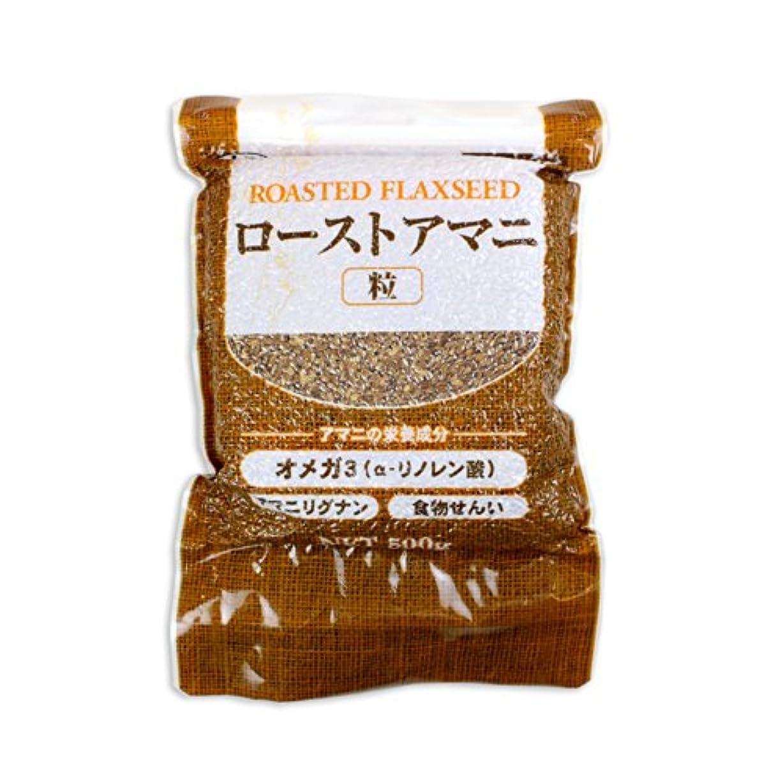 心理的カフェテリアただローストアマニ 粒 日本製粉 500g