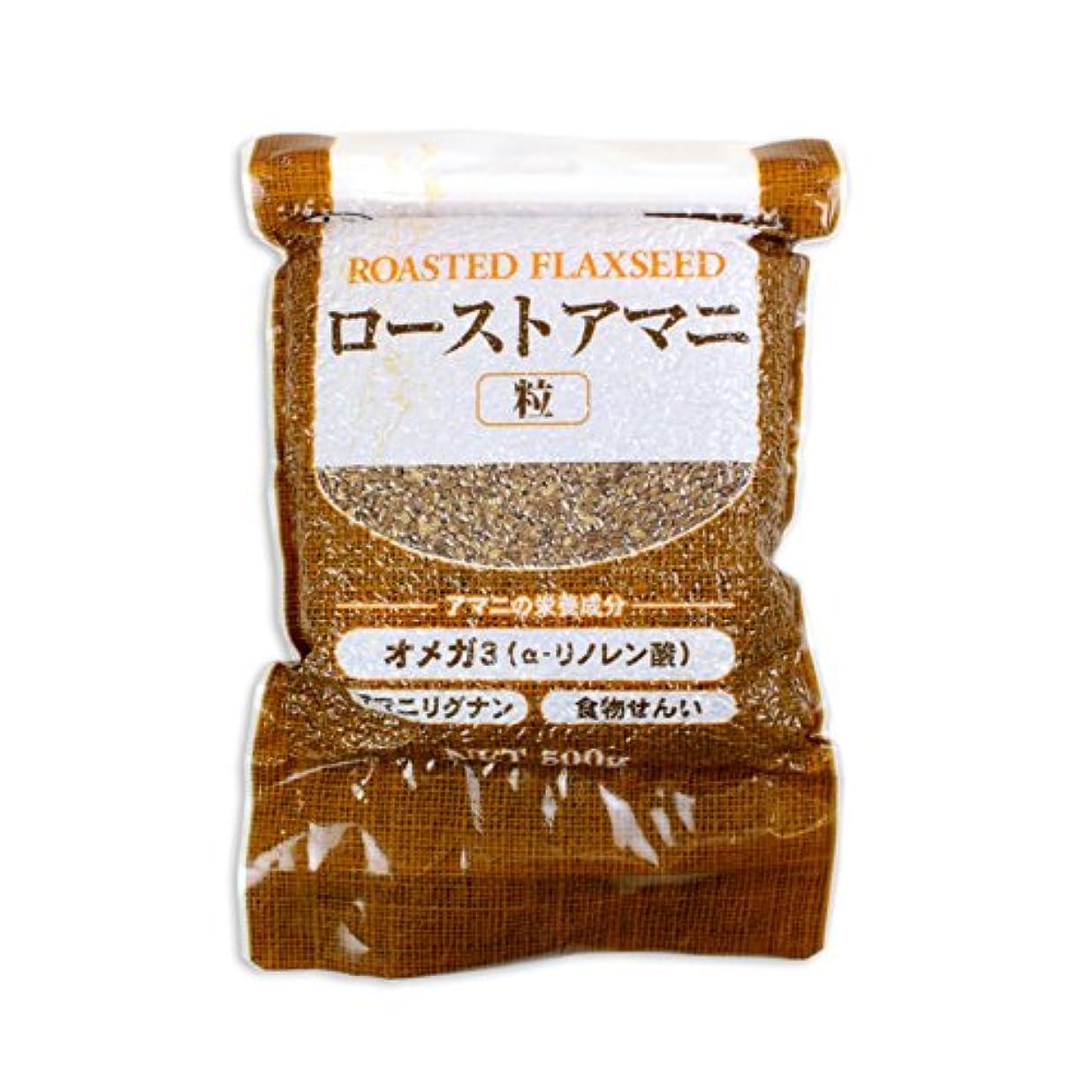 ラフト生番号ローストアマニ 粒 日本製粉 500g