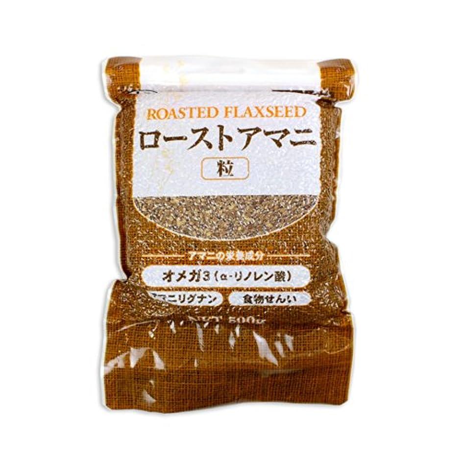 食欲トチの実の木盟主ローストアマニ 粒 日本製粉 500g