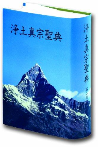 浄土真宗聖典 (註釈版) 第ニ版