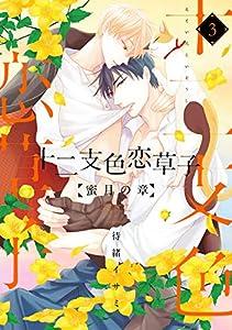 十二支色恋草子 6巻 表紙画像