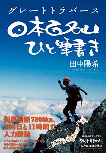 グレートトラバース 日本百名山ひと筆書きの詳細を見る
