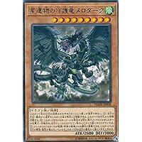 遊戯王 DANE-JP018 星遺物の守護竜メロダーク (日本語版 レア) ダーク・ネオストーム