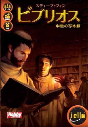 ビブリオス:中世の写本師 日本語版 -