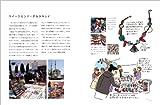 はじめてのイスタンブール 雑貨とおいしいものと音楽に出会う旅 (P-Vine Books) 画像