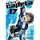 capeta(17) (月刊少年マガジンコミックス)