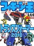 フィギュア王 no.144 特集:トランスフォーマー2010 (ワールド・ムック 804)