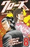 クローズZERO 8 (少年チャンピオン・コミックス)