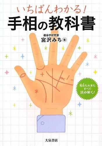 手相の教科書—いちばんわかる! (-) -