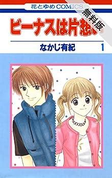 ビーナスは片想い【期間限定無料版】 1 (花とゆめコミックス)