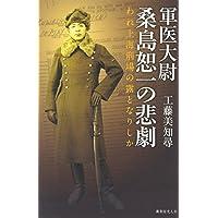 軍医大尉桑島恕一の悲劇―われ上海刑場の露となりしか