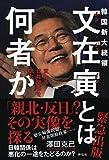 「韓国新大統領 文在寅とは何者か」販売ページヘ